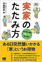 表紙: 実家のたたみ方 空き家と遺品の「困った」を一挙に解決!   千葉利宏