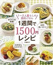 表紙: 1週間で1500円レシピ (レタスクラブMOOK)   伊藤 朗子