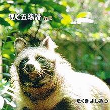 狸と五線譜 Version2 selected