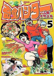 奇食ハンター(5) (ヤングマガジンコミックス)