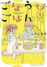 表紙: ごほうびごはん 12巻 (芳文社コミックス) | こもとも子