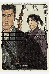 MUJIN 無尽(7) (ヤングキングコミックス) Kindle版