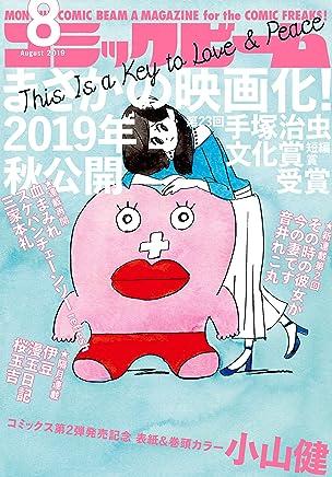 【電子版】月刊コミックビーム 2019年8月号 [雑誌]