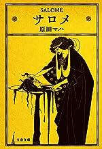 表紙: サロメ (文春文庫) | 原田 マハ