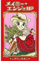 メイミー・エンジェル(1) Kindle版