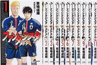ファンタジスタ ステラ コミック 1-11巻セット (少年サンデーコミックス)