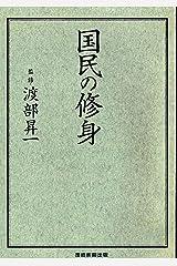国民の修身 Kindle版