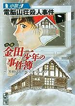 小説 金田一少年の事件簿(3) 電脳山荘殺人事件 (講談社漫画文庫)