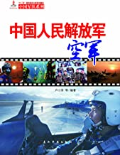 The PLA Air Force (Series of Chinese Army)(Chinese Edition)