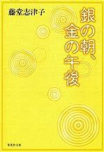 表紙: 銀の朝、金の午後 (集英社文庫)   藤堂志津子