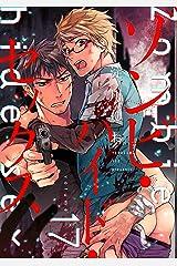 ゾンビ・ハイド・セックス【単話版】17 (花音コミックス) Kindle版