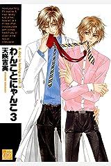 わんことにゃんこ3 (drapコミックス) Kindle版
