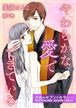 表紙: やわらかな愛でできている~背徳のセブン☆セクシー~(7) (セキララ文庫) | はるこ