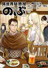 表紙: 異世界居酒屋「のぶ」(5) (角川コミックス・エース) | ヴァージニア二等兵