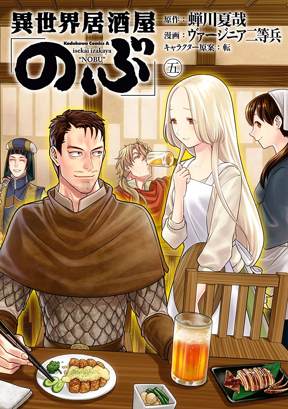 終わらせるアルバニー悲観主義者異世界居酒屋「のぶ」(5) (角川コミックス?エース)