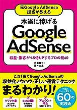 表紙: 元Google AdSense担当が教える 本当に稼げるGoogle AdSense 収益・集客が1.5倍Upするプロの技60 | 河井 大志