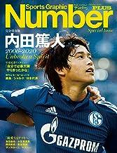 表紙: Number PLUS 完全保存版 内田篤人 2006-2020 Unbroken Spirit (Sports Graphic Number PLUS(スポーツ・グラフィック ナンバープラス)) (文春e-book) | 文藝春秋