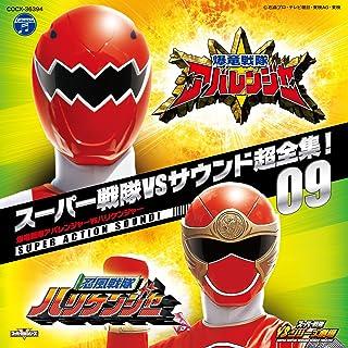 SUPER SENTAI VS SOUND CHO ZENSHU! 9 BAKURYU SENTAI ABARANGER VS HARIKENGER