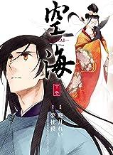 表紙: 空海 -KU-KAI- 下巻 (カドカワデジタルコミックス) | 睦月 れい