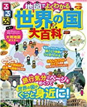 表紙: るるぶ 地図でよくわかる 世界の国大百科 (こども絵本) | JTBパブリッシング