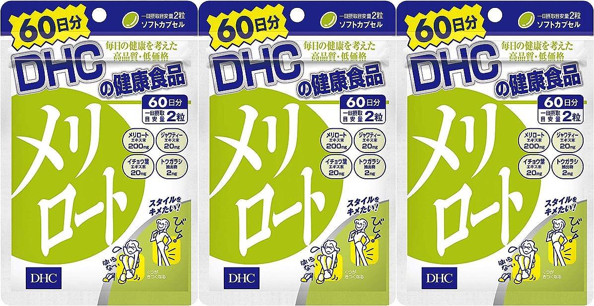 評価しかしながらパートナー【3個セット】DHC メリロート 60日 120粒