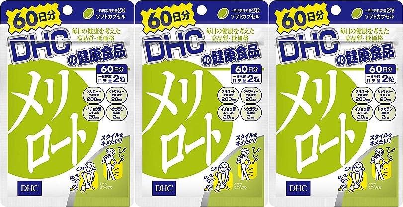 キャッシュトレイル消費する【3個セット】DHC メリロート 60日 120粒