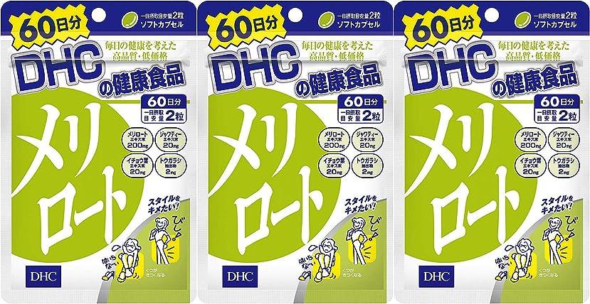 ミトン流出ラインナップ【3個セット】DHC メリロート 60日 120粒