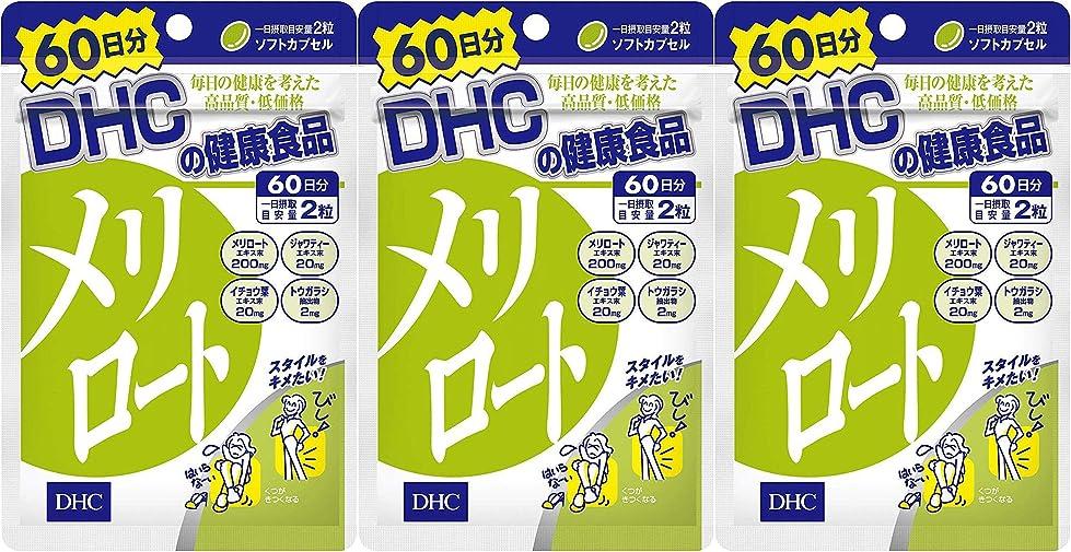 担保含むアシュリータファーマン【3個セット】DHC メリロート 60日 120粒