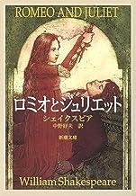 ロミオとジュリエット (新潮文庫)