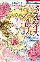 表紙: パラダイス パイレーツ 5 (花とゆめコミックス) | 山口美由紀