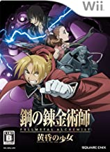 Fullmetal Alchemist: Daughter of the Dusk [Japan Import]