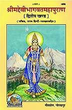 Shrimad Devibhagavat Mahapuran (Bhag-2) Vyakhyasahit Code 1898 Sanskrit Hindi (Hindi Edition)