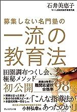 表紙: 募集しない名門塾の一流の教育法 | 石井 美恵子
