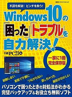 Windows 10の「困った」「トラブル」を自力解決! (日経BPパソコンベストムック)