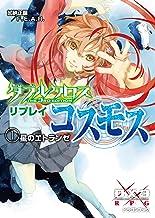 表紙: ダブルクロス The 3rd Edition リプレイ・コスモス1 星のエトランゼ (富士見ドラゴンブック) | F.E.A.R.