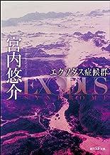 表紙: エクソダス症候群 (創元SF文庫) | 宮内 悠介
