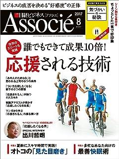 日経ビジネスアソシエ 2017年 8月号 [雑誌]