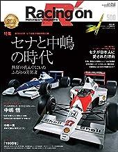 表紙: Racing on No.500 | 三栄書房