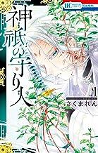 表紙: 神祇の守り人 1 (花とゆめコミックス) | さくまれん