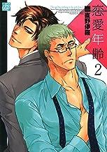 恋愛年齢2 (drapコミックス)