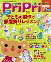 PriPri 2015年 6月号 [雑誌]