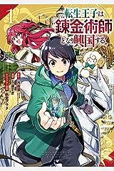 転生王子は錬金術師となり興国する 1巻 (デジタル版ガンガンコミックスUP!) Kindle版
