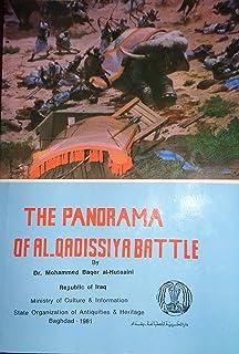 The Panorama of the Qadisiya Battle