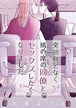 表紙: 突然何となく隣の席の同僚とセックスしたくなりました (LiLy Love) | 三浦コズミ