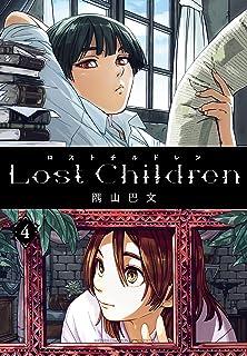 Lost Children 4 (4) (少年チャンピオン・コミックスエクストラ)