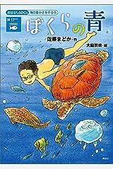 おはなしSDGs 海の豊かさを守ろう ぼくらの青 Kindle版