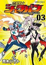 表紙: 恋愛戦士シュラバン(3) (角川コミックス・エース) | 青木 ハヤト