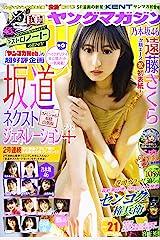 ヤングマガジン 2021年 5/3 号 [雑誌] 雑誌