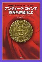 表紙: 金融乱世のサバイバル・バイブル アンティーク・コインで資産を防衛せよ | 平木 啓一