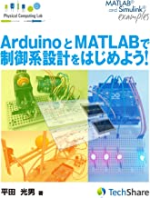 表紙: ArduinoとMATLABで制御系設計をはじめよう! Physical Computing Lab   平田光男